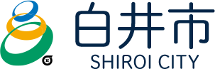 白井市 SHIROI CITY